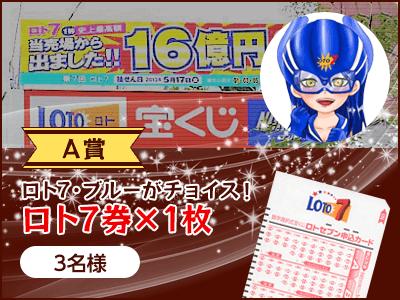 【A賞】ロト7・ブルーがチョイス!ロト7券×1枚(3名様)