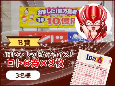 【B賞】ロト6・レッドがチョイス!ロト6券×3枚(3名様)