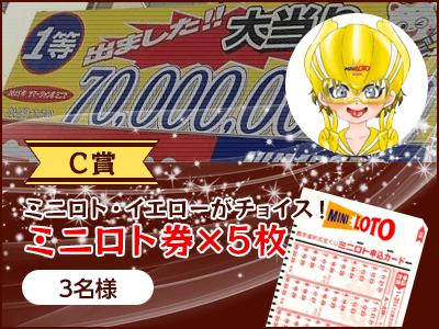 【C賞】ミニロト・イエローがチョイス!ミニロト券×5枚(3名様)