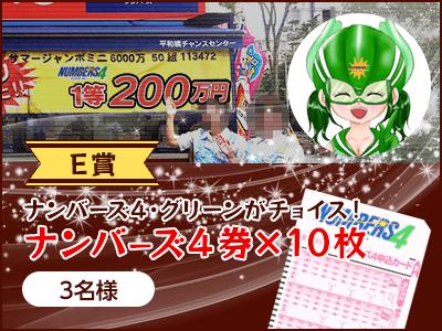 【E賞】ナンバーズ4・グリーンがチョイス!ナンバーズ4券×10枚(3名様)