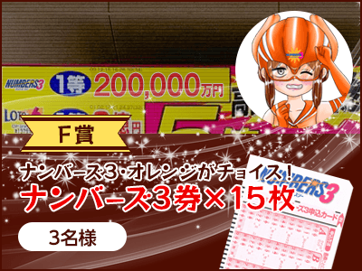 【F賞】ナンバーズ3・オレンジがチョイス!ナンバーズ3券×15枚(3名様)