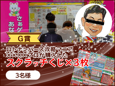 【G賞】ロトナンバーズ攻略マニア××××プロが購入したスクラッチくじ×3枚(3名様)
