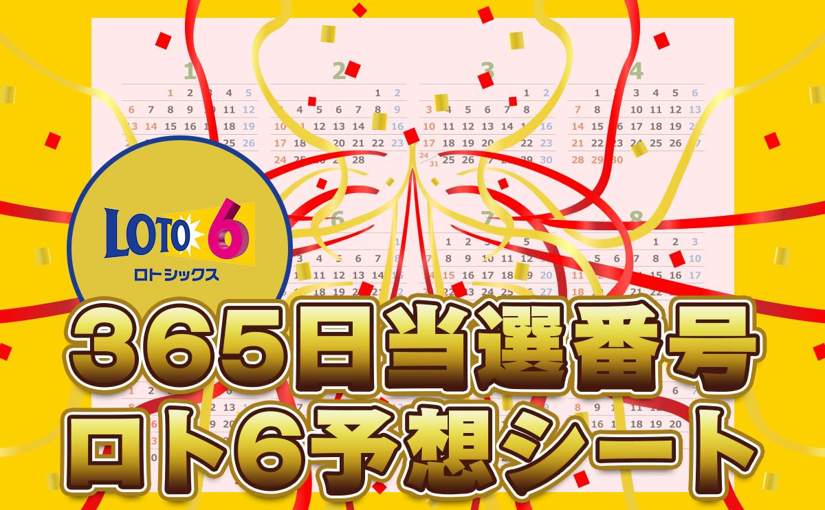 365日当選番号 ロト6予想シート