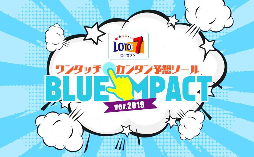 ロト7 予想ツール【BLUE IMPACT ver.2019】