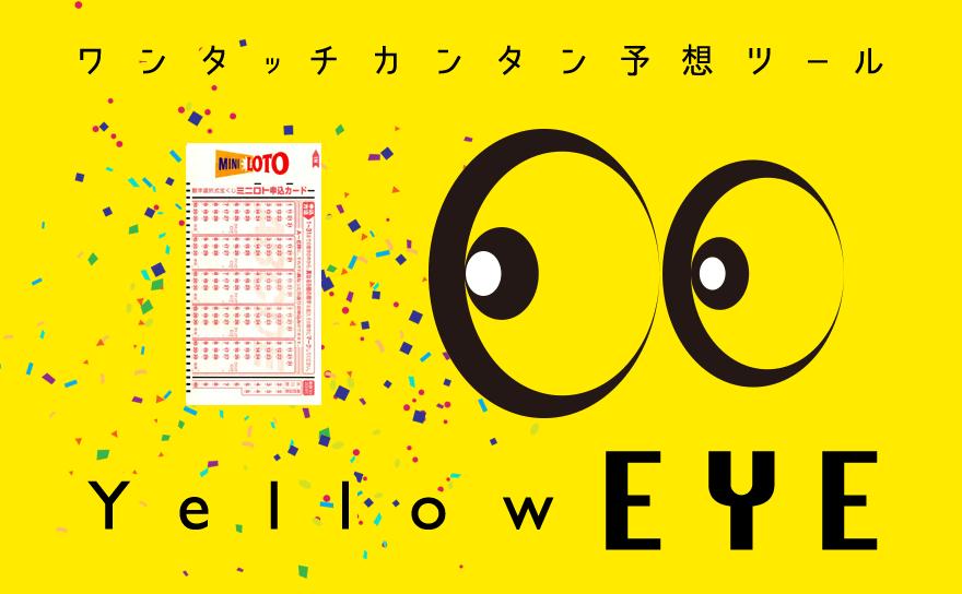 ミニロトクイックピックツール【Yellow EYE】
