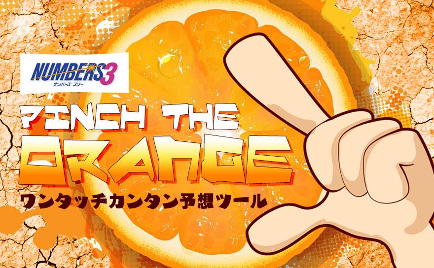 ミニロト 予想ツール【PINCH THE ORANGE】
