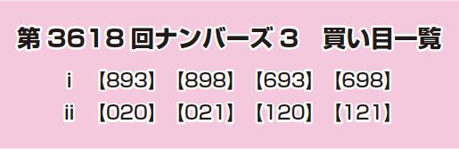 第3618回ナンバーズ3買い目一覧