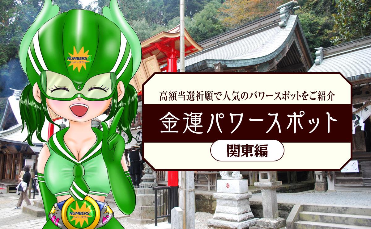 高額当選祈願!金運パワースポット関東編【ナンバーズ4グリーン・あゆみ】