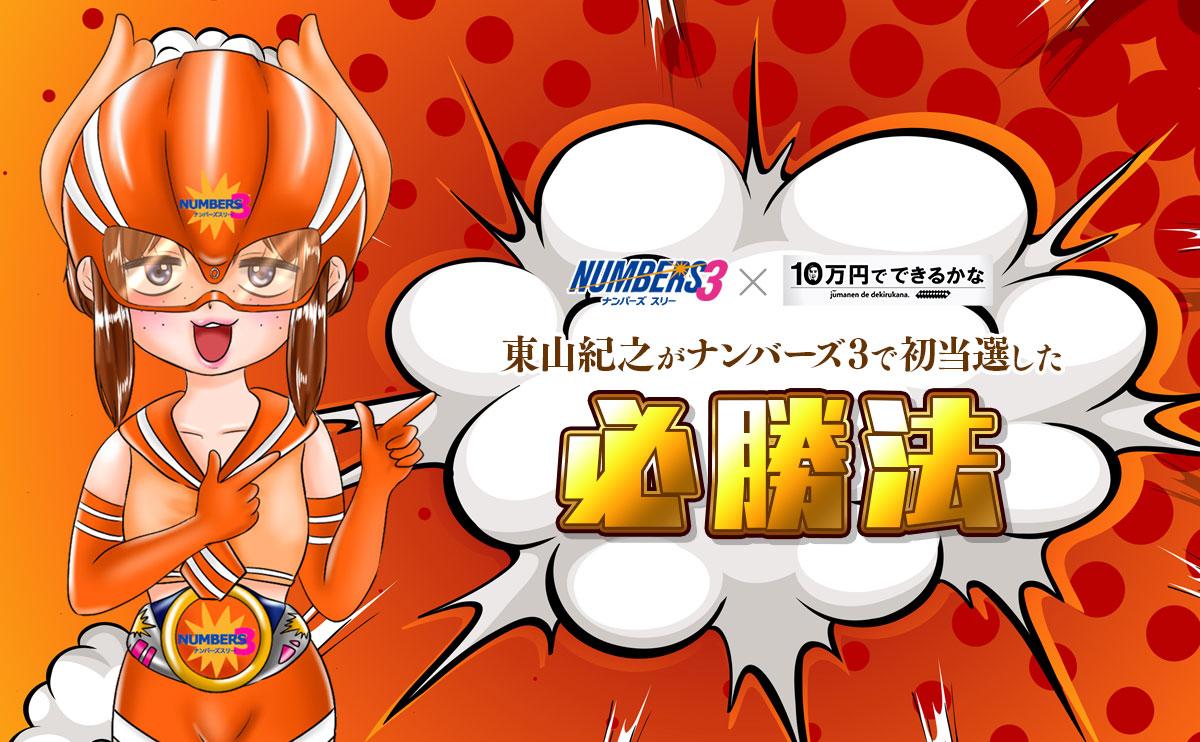 【10万円でできるかな】東山紀之がナンバーズ3で初当選した必勝法!