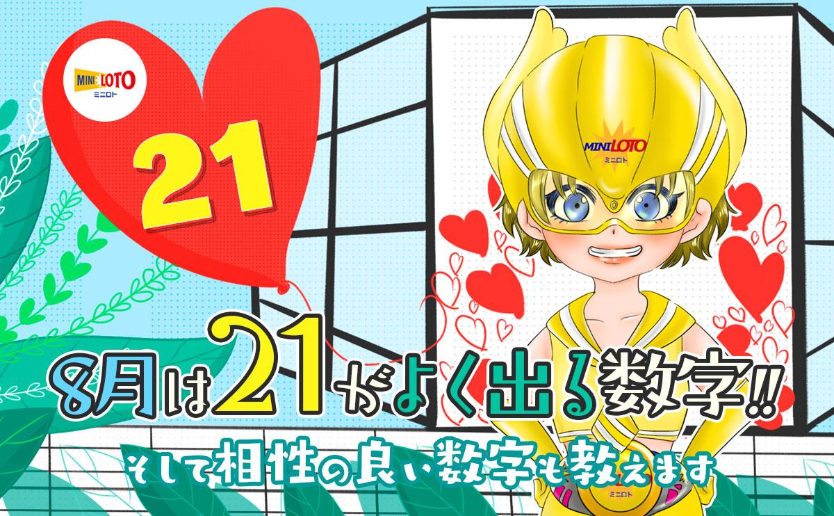 【ミニロト】8月は「21」がよく出る数字!相性の良い数字も教えます