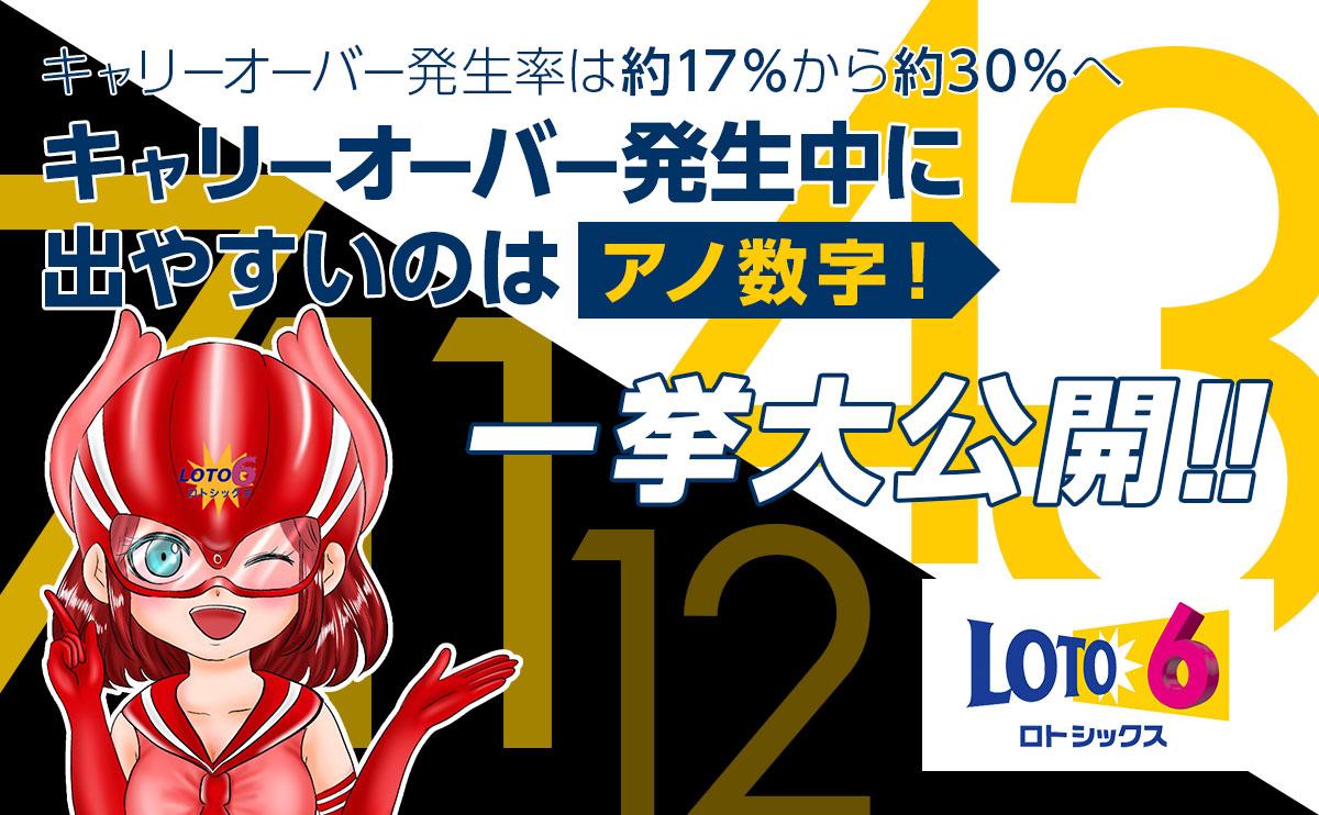 【ロト6】キャリーオーバー発生中に出やすいのはアノ数字!一挙大公開!