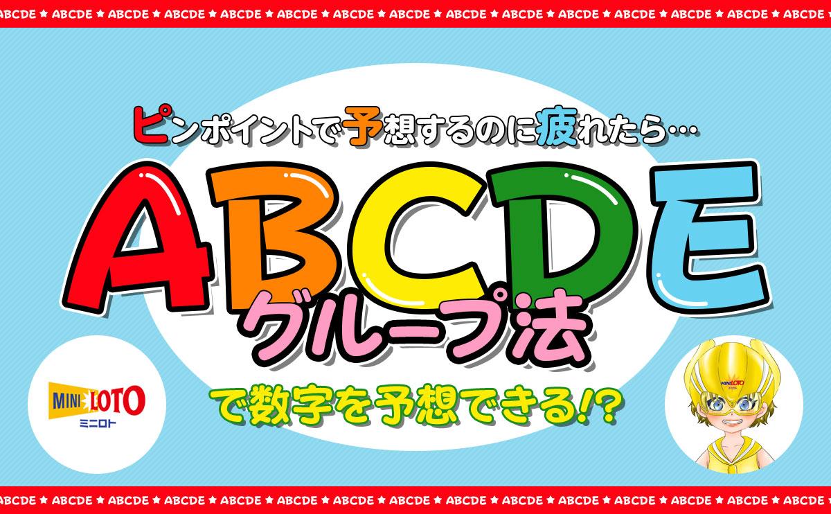 【ミニロト】ABCDEグループ法で数字を予想できる!?