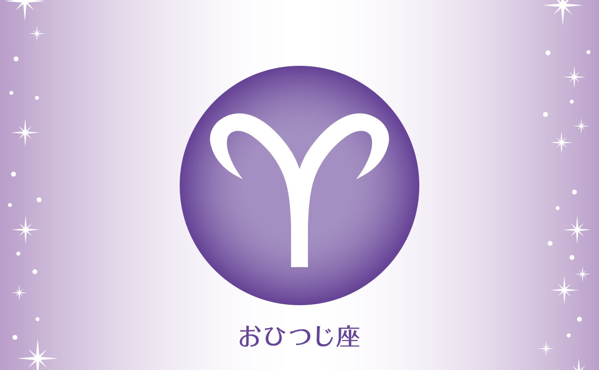 おひつじ座(3月21日~4月19日生まれの人)