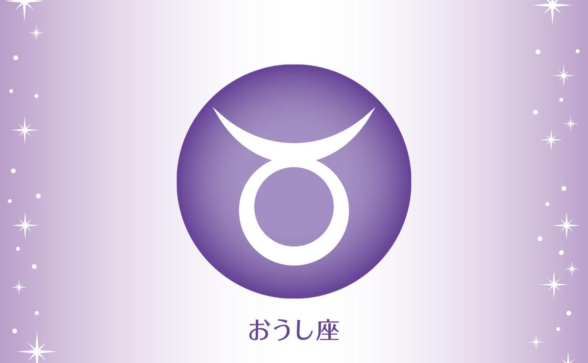 おうし座(4月20日~5月20日生まれの人)