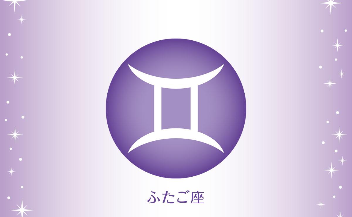 ふたご座(5月21日~6月21日生まれの人)