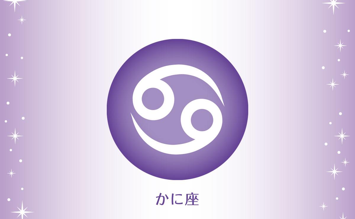 かに座(6月22日~7月22日生まれの人)