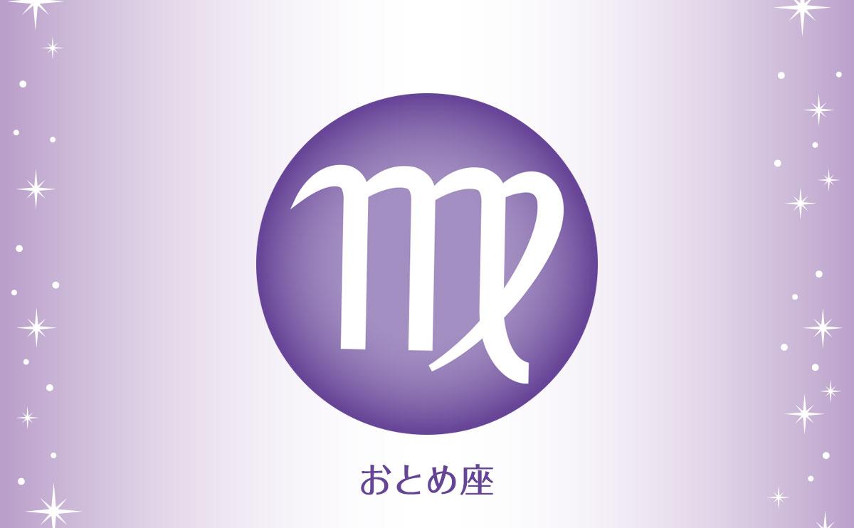 おとめ座(8月23日~9月22日生まれの人)