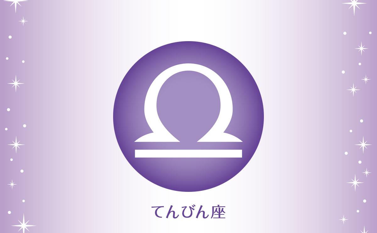 てんびん座(9月23日~10月23日生まれの人)