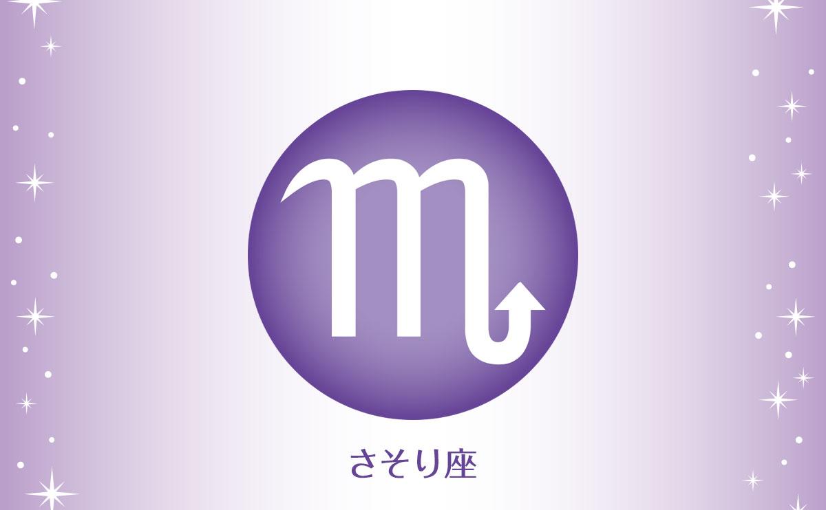 さそり座(10月24日~11月22日生まれの人)