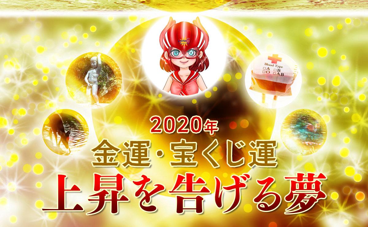 【ロト6】2020年金運・宝くじ運上昇を告げる夢