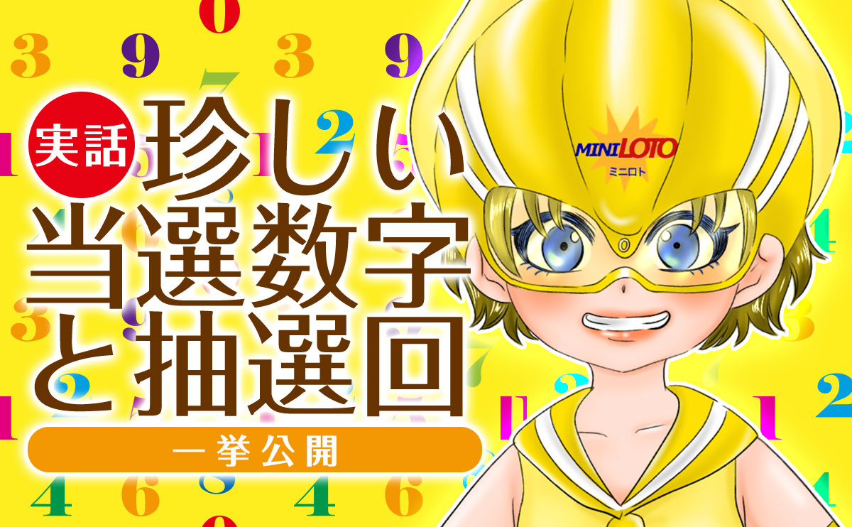 【実話】ミニロトの珍しい当選数字と抽選回、一挙公開!