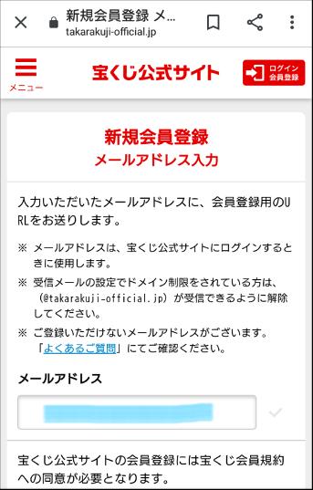 会員登録方法03