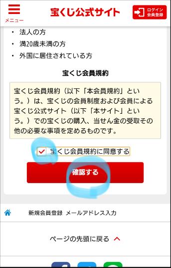 会員登録方法04
