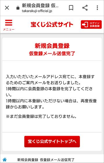 会員登録方法06