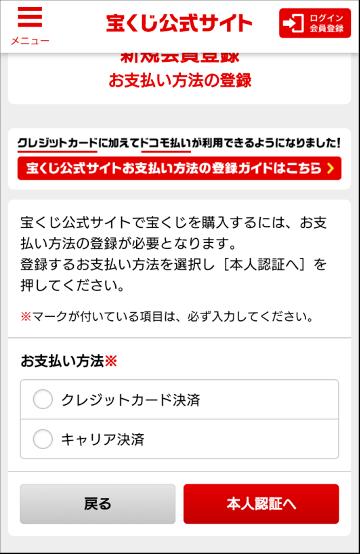 会員登録方法09