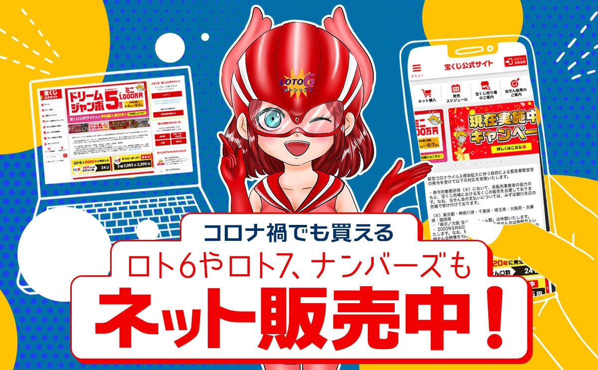 【コロナ禍でも買える】ロト6やロト7、ナンバーズもネット販売中!