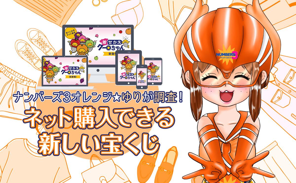 ナンバーズ3オレンジ・ゆりが調査!ネット購入できる新しい宝くじ
