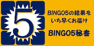 BINGO5秘書