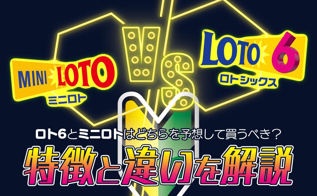 【初心者向け】ロト6とミニロトはどちらを予想して買うべき?ロト6とミニロトの特徴と違いを解説