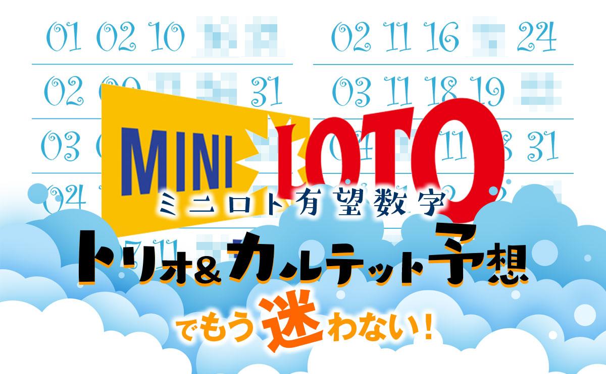 【ミニロト 有望数字】トリオ&カルテット予想でもう迷わない!