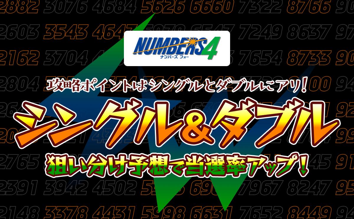 【ナンバーズ4】シングル&ダブル狙い分け予想で当選率アップ