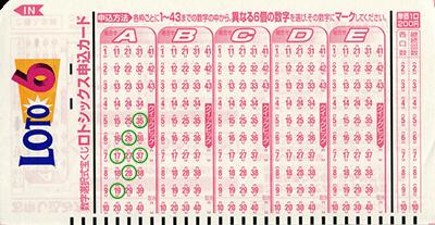 ロト6・ナナメ・ダブルライン