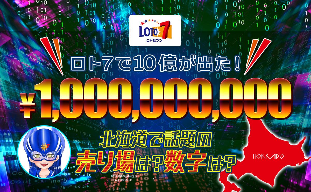 ロト7で10億が出た!北海道で話題の売り場は?数字は?