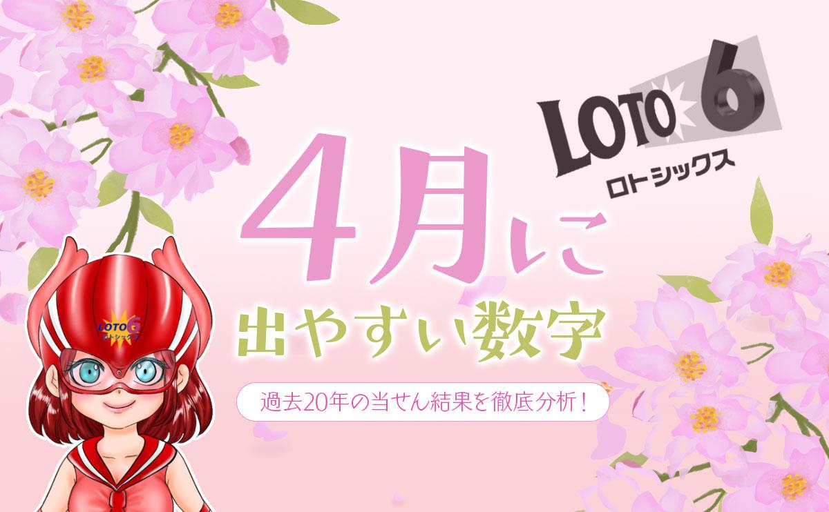 【ロト6】4月に出やすい数字