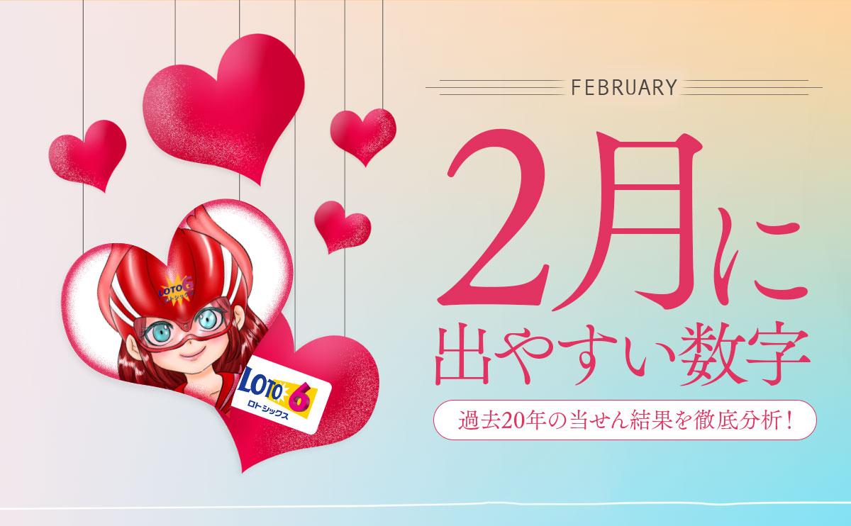 【ロト6】2月に出やすい数字