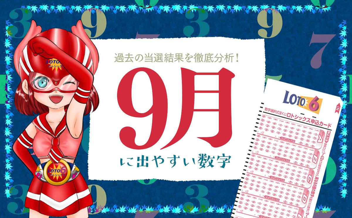 【ロト6】9月に出やすい数字