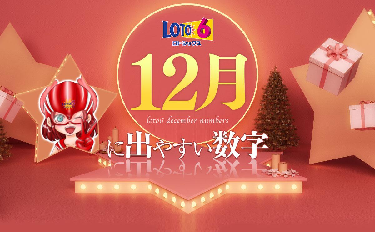 【ロト6】12月に出やすい数字