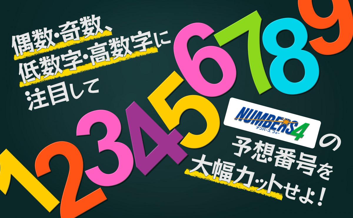 ナンバーズ4を予想するのに偶数・奇数、低数字・高数字に注目してナンバーズ4の予想番号を大幅カットせよ!