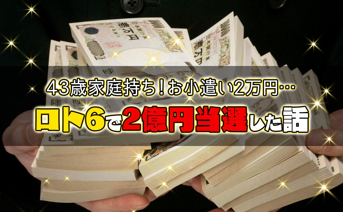 43歳家庭持ち!お小遣い2万円の俺がロト6で2億円当選した話し!