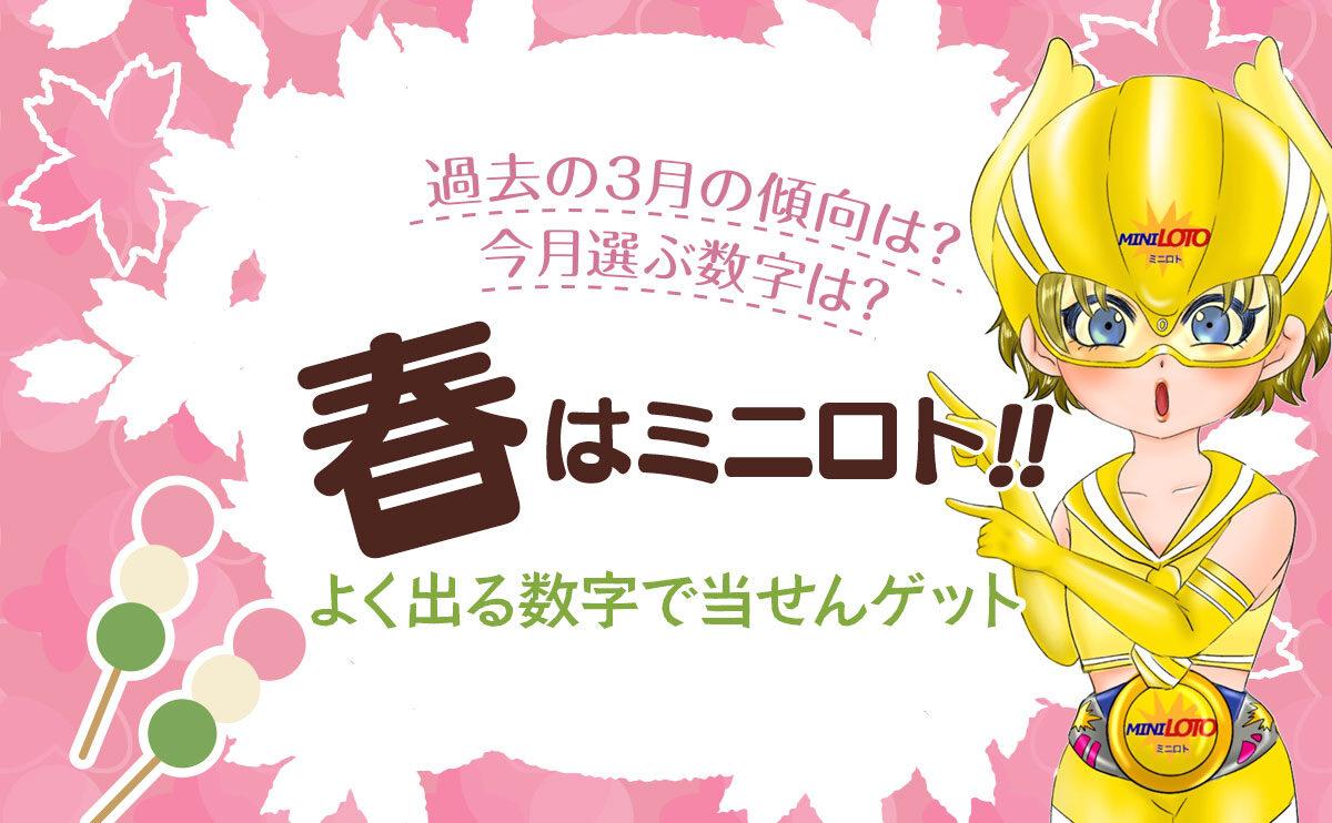 【ミニロトイエロー・あおい】春はミニロト!よく出る数字で当せんゲット