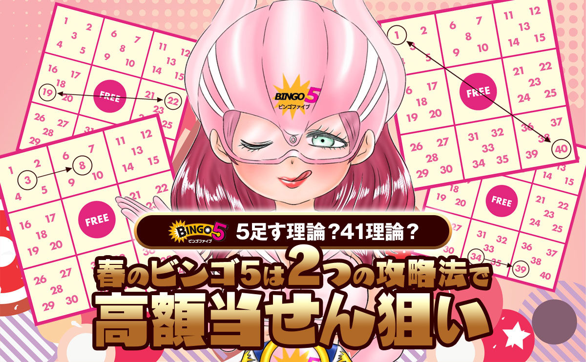 【ビンゴ5ピンク・しょう子】春のビンゴ5は2つの攻略法で高額当せん狙い!