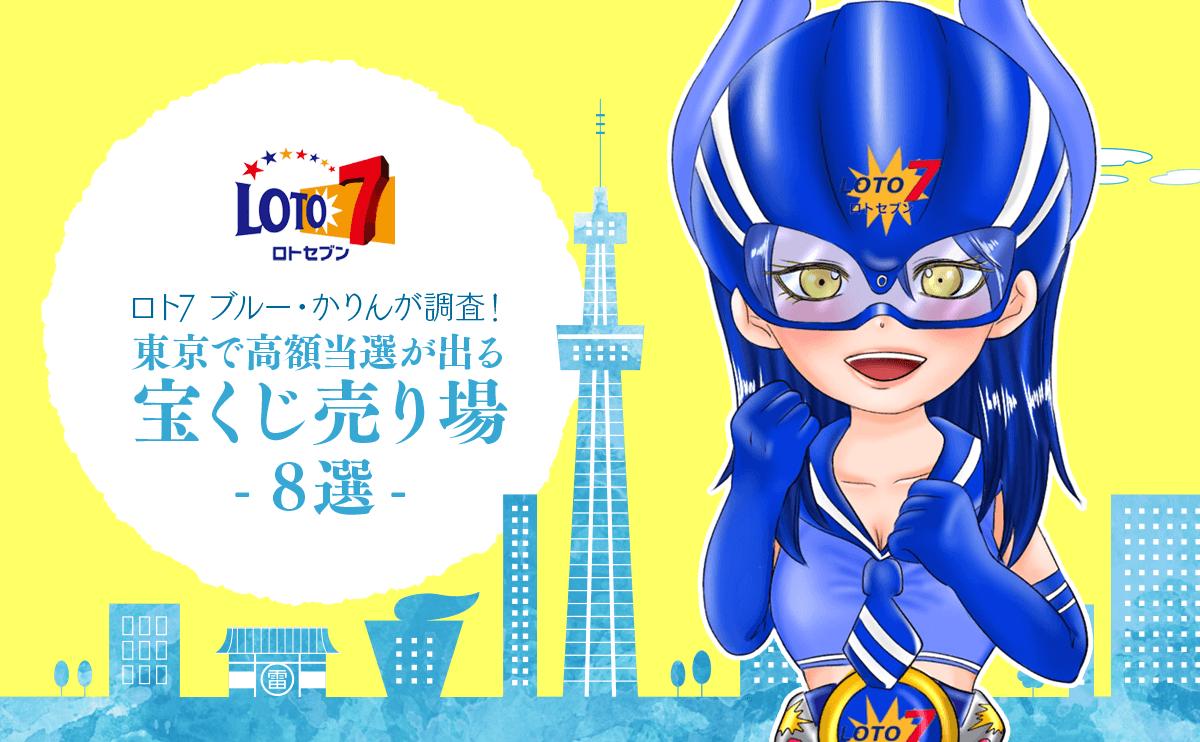 ロト7 ブルー・かりんが調査! 東京で高額当選が出る宝くじ売り場8選
