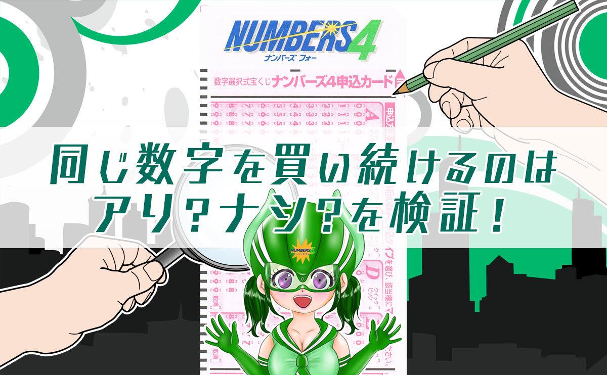 【ナンバーズ4】同じ数字を買い続けるのはアリ?ナシ?を検証!
