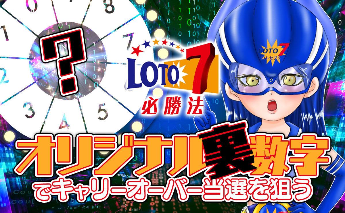 ロト7必勝法!オリジナル裏数字でキャリーオーバー当選を狙う