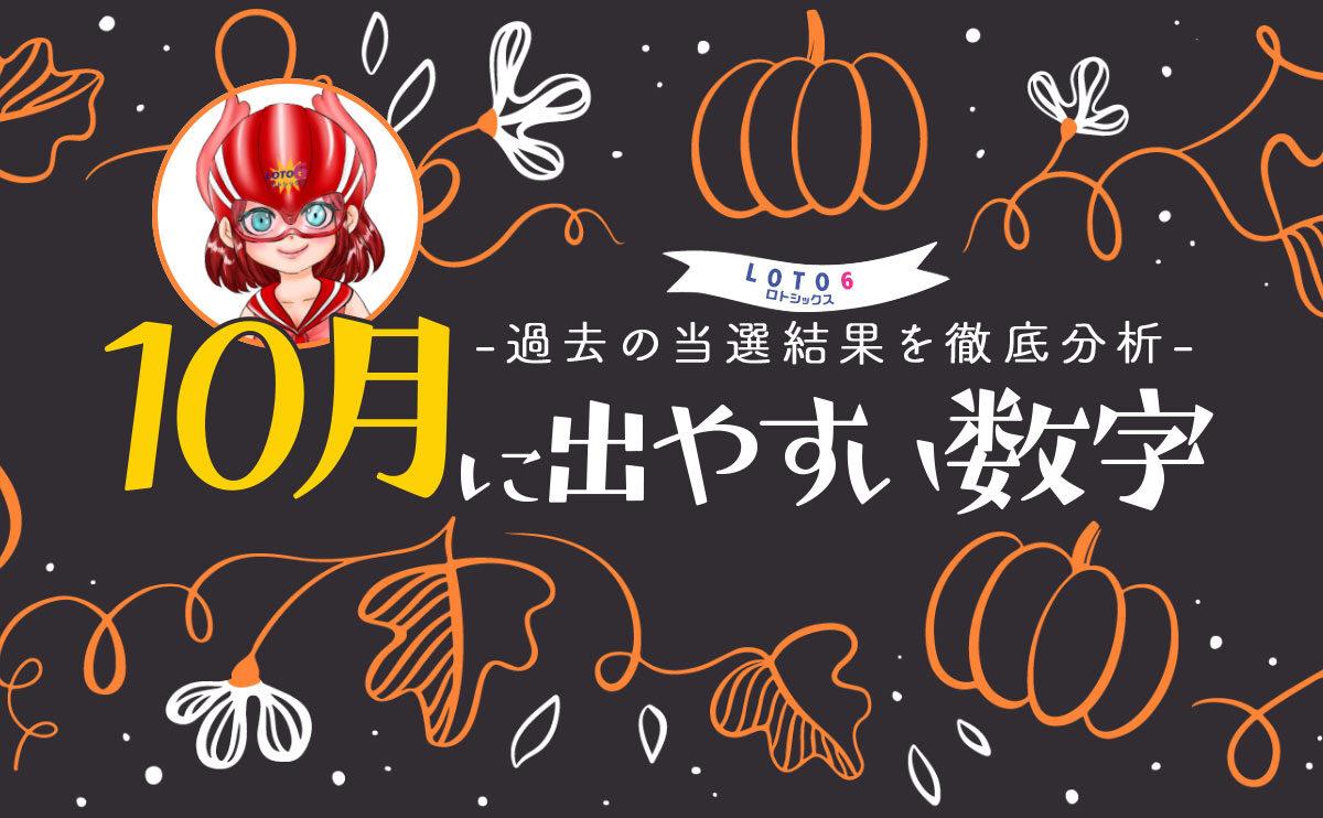 【ロト6】10月に出やすい数字