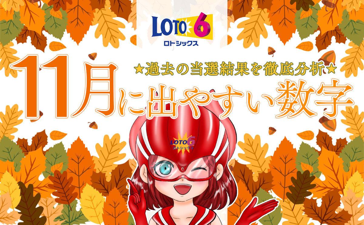 【ロト6】11月に出やすい数字